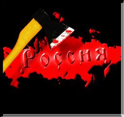 Николай Левашов «Зримый и незримый геноцид»