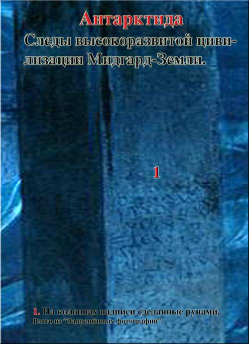 Артефакты и исторические памятники - Страница 4 Pic.40