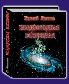 Николай Левашов. Неоднородная Вселенная