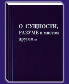 Nicolai Levashov. Spirit, Mind and other things�