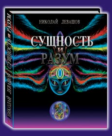 Nicolai Levashov. Spirit and Mind. Vol 3