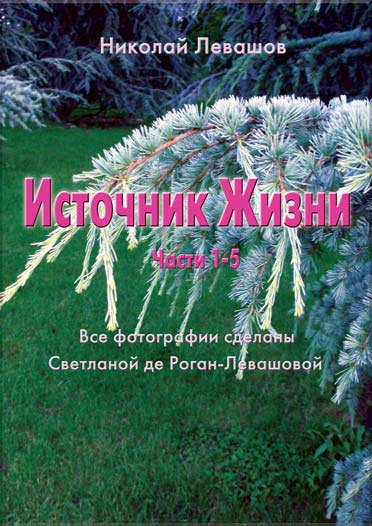 Обложка книги Николай Левашов «Источник Жизни 1-5»