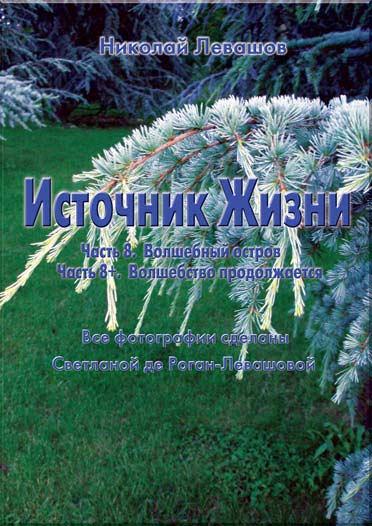 Обложка книги «Источник Жизни – 8»