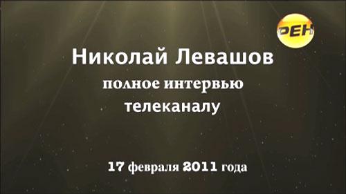 Интервью Н.В. Левашова телеканалу РЕН (РОД ВЗВ) [2011, Интервью, VHSRip]
