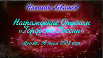 Награждение Николая Левашова орденом Гордость России