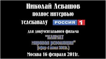Интервью Н. Левашова телеканалу РТР